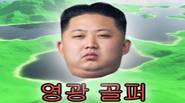 Do you still think that Tiger Woods is the best golf player ever? You're wrong! Kim Jong Un can beat him in a minute and the proof is […]